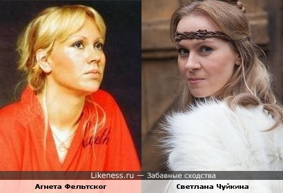 Актриса Светлана Чуйкина и певица Агнета Фельтског (ABBA)