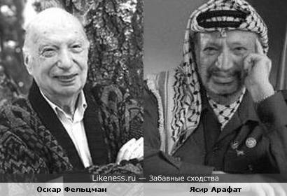 Палестинский лидер Ясир Арафат и композитор Оскар Фельцман