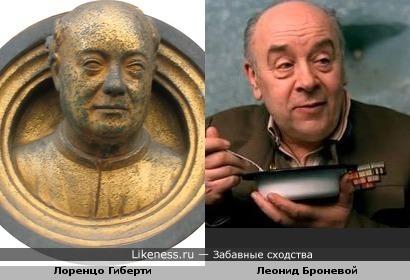 Актёр Леонид Броневой и бюст Лоренцо Гиберти