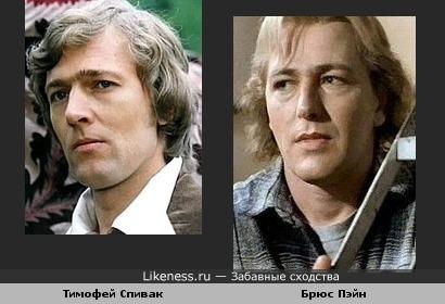 АктёрыТимофей Спивак и Брюс Пэйн