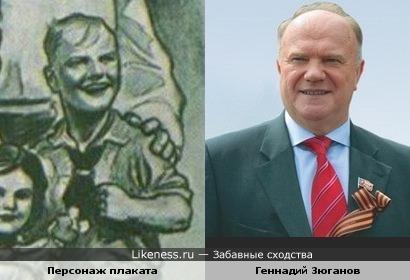 Геннадий Зюганов и персонаж плаката времён Третьего Рейха