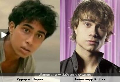 Актёр Сурадж Шарма и певец Александр Рыбак