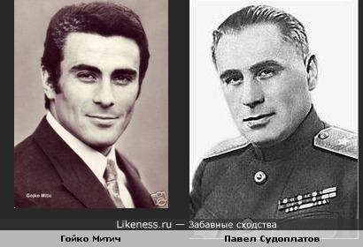 Разведчик Павел Судоплатов и актёр Гойко Митич