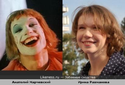 Актриса Ирина Рахманова и клоун Анатолий Марчевский
