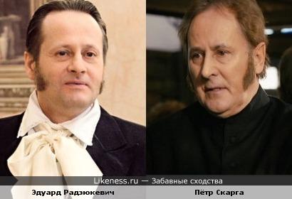 Актёры Пётр Скарга и Эдуард Радзюкевич