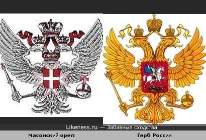 Символ масонов двуглавый орёл и Герб России