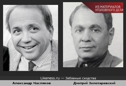 Александр Масляков и аферист Дмитрий Золотаревский