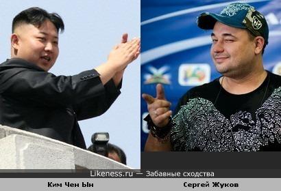 Руки вверх....!!!!! ( Ким Чен Ын и Сергей Жуков )