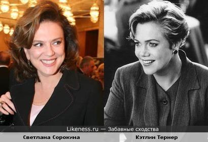 Журналистка Светлана Сорокина и актриса Кэтлин Тернер