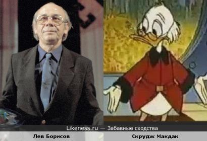 Скрудж Макдак и актёр Лев Борисов