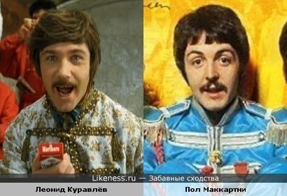 Вдруг, как в сказке.... Леонид Куравлёв и Пол Маккартни