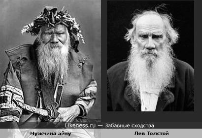 Мужчина айну и писатель Лев Толстой