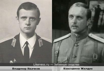 Полковник Владимир Квачков и актёр Константин Желдин