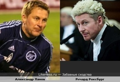 Актёр Ричард Роксбург и футболист Александр Панов