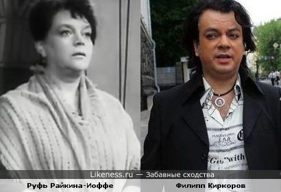 Актриса Руфь Райкина-Иоффе и певец Филипп Киркоров