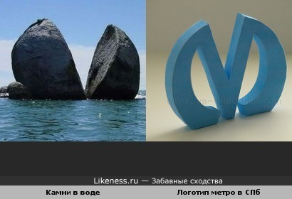 Камни очень напомнили логотип метрополитена в Санкт Петербурге