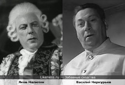 Актёры Яков Малютин и Василий Меркурьев