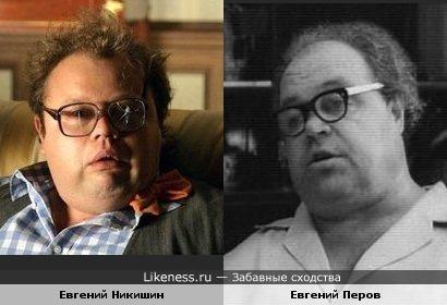 Участник КВН Евгений Никишин и актёр Евгений Перов