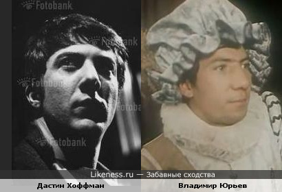 Актёры Владимир Юрьев и Дастин Хоффман