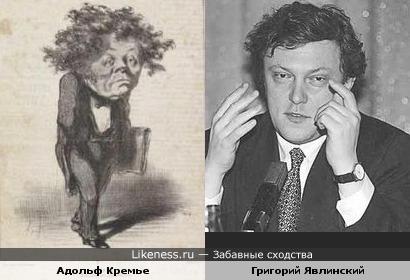 Карикатура работы Оноре Домье... и Григорий Явлинский
