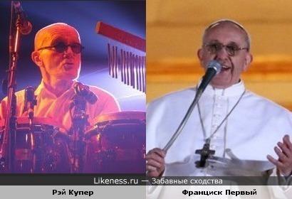 Папа Римский Франциск I и ударник Рэй Купер