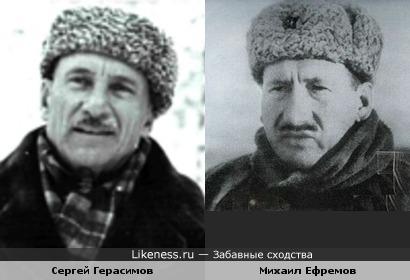Режиссёр Сергей Герасимов и командарм М. Г. Ефремов