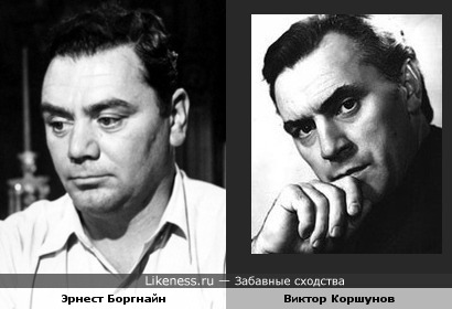 Актёры Виктор Коршунов и Эрнест Боргнайн