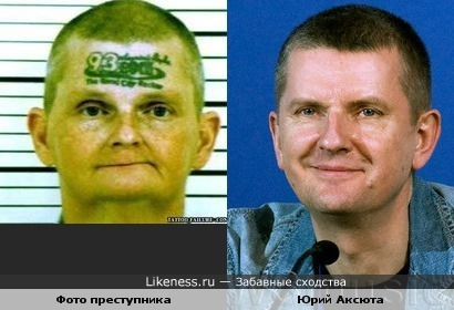 Продюсер Юрий Аксюта и фото преступника