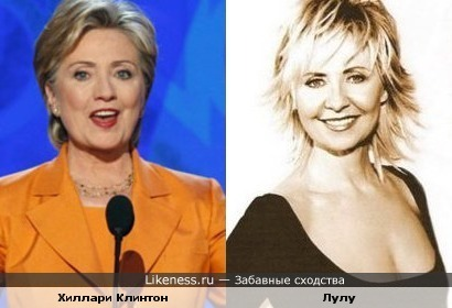 Певица Лулу и сенатор Хиллари Клинтон
