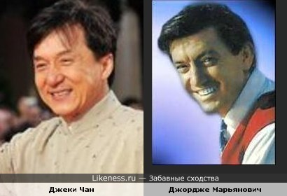 Джеки Чан и певец Джордже Марьянович