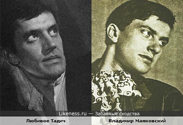 Поэт Владимир Маяковский и актёр Любивое Тадич