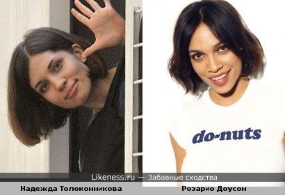 Актриса Розарио Доусон и участница Pussy Riot Надежда Толоконникова