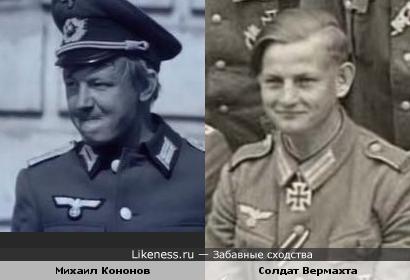 На войне как на войне... ( актёр Михаил Кононов и солдат Вермахта..)