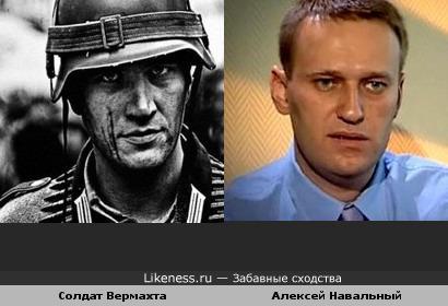 Алексей Навальный и солдат Вермахта