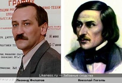 Актёр Леонид Филатов и портет Н.В. Гоголя