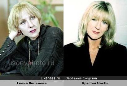 Актриса Елена Яковлева и певица Кристин МакВи (Fleetwood Mac)