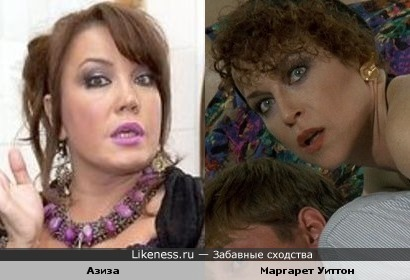Актриса Маргарет Уиттон и певица Азиза