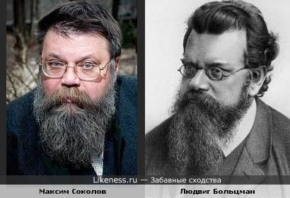 Учёный-физик Людвиг Больцман и журналист Максим Соколов