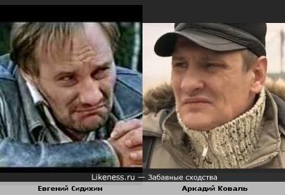 Актёры Аркадий Коваль и Евгений Сидихин
