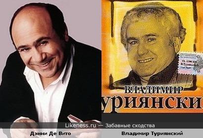 Всё дело в парике.... Актёр Дэнни Де Вито и бард Владимир Туриянский