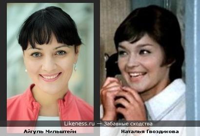 Актрисы Наталья Гвоздикова и Айгуль Мильштейн