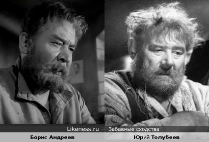 Актёры Борис Андреев и Юрий Толубеев