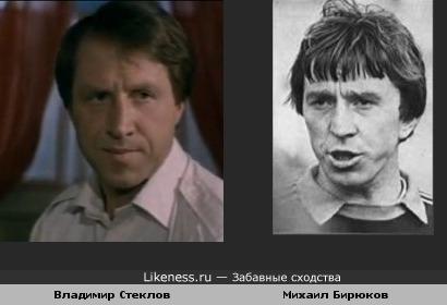 Вратарь Михаил Бирюков и актёр Владимир Стеклов