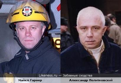 Актёр Майкл Гарнер и журналист Александр Политковский