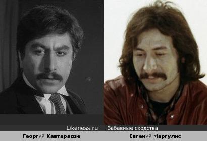 Актёр Георгий Кавтарадзе и музыкант Евгений Маргулис