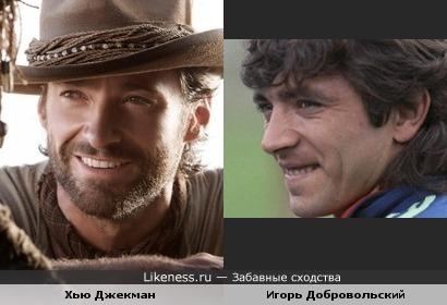 Футболист Игорь Добровольский и актёр Хью Джекман