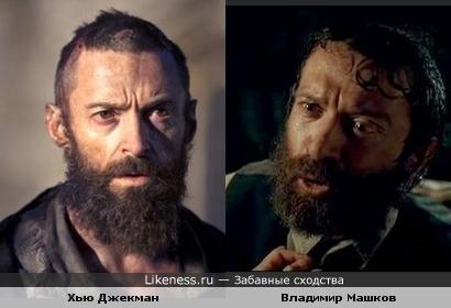 Актёры Хью Джекман и Владимир Машков