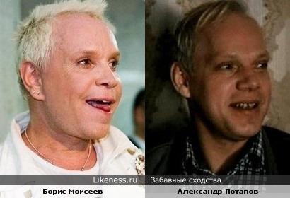 Боря Моисеев и актёр Александр Потапов
