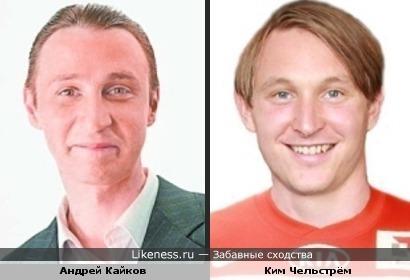 Актёр Андрей Кайков и футболист Ким Чельстрём