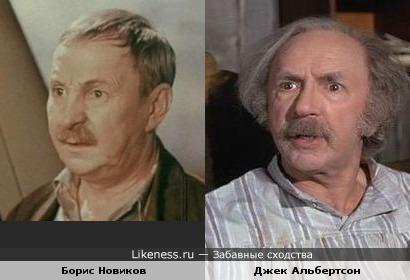 Актёры Джек Альбертсон и Борис Новиков